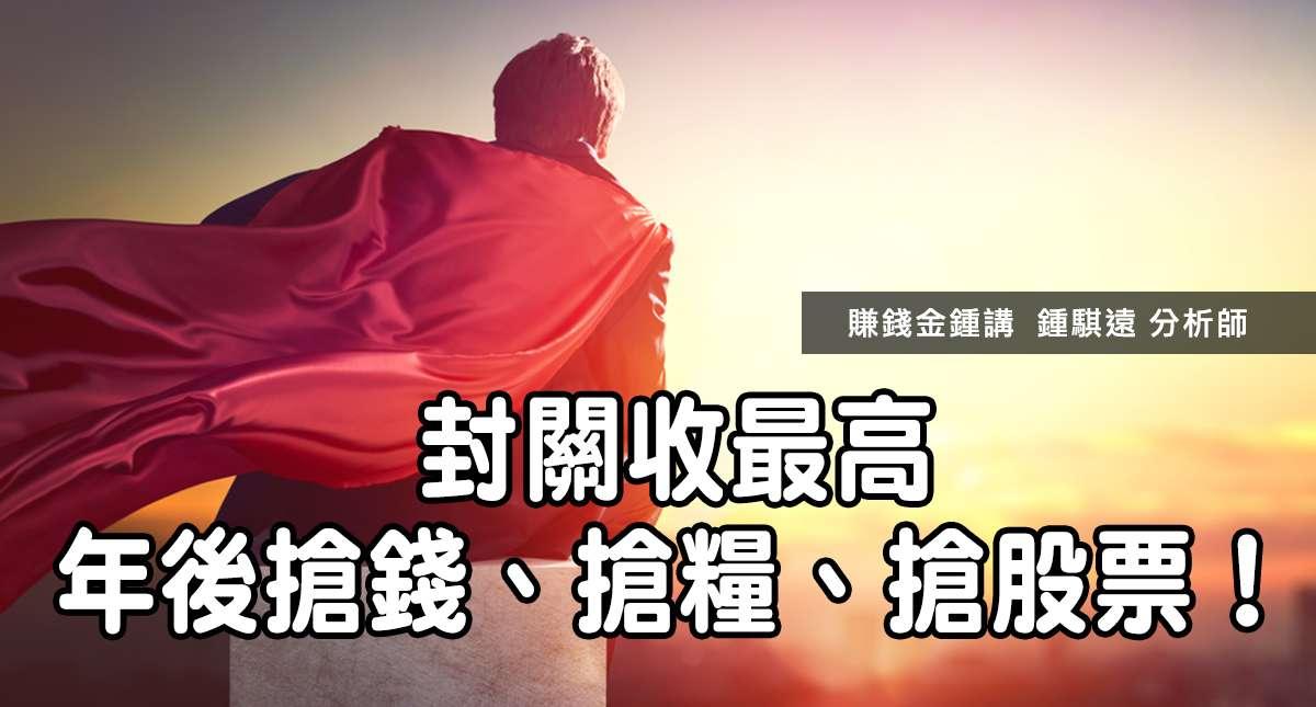 2017/1/24封關收最高、年後搶錢、搶糧、搶股票!