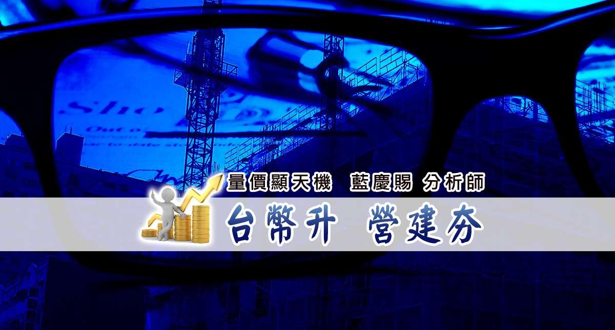 20170206台幣升 營建夯