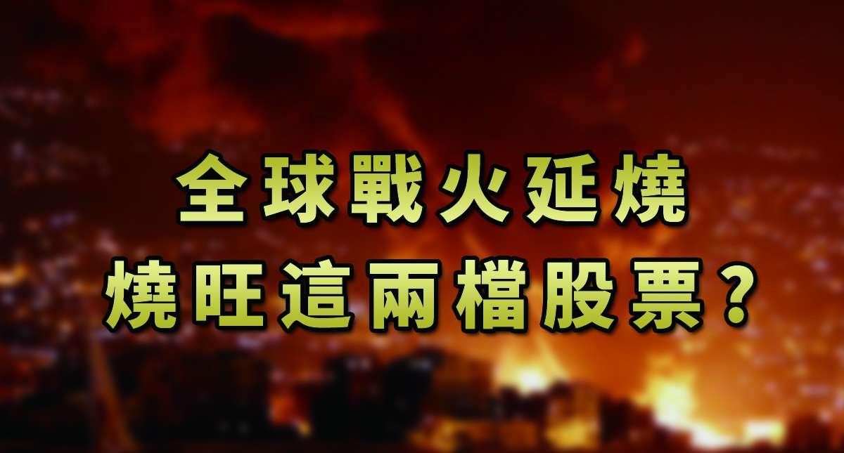 全球戰火延燒 燒旺這兩檔股票?