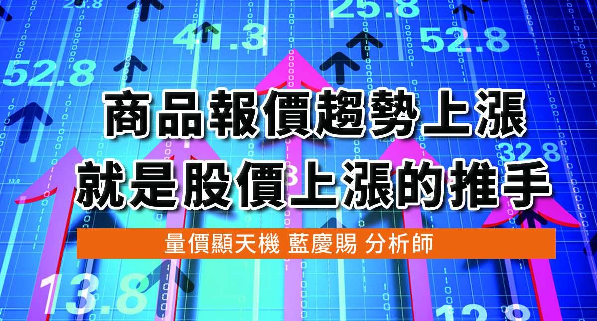 商品報價趨勢上漲,就是股價上漲的推手