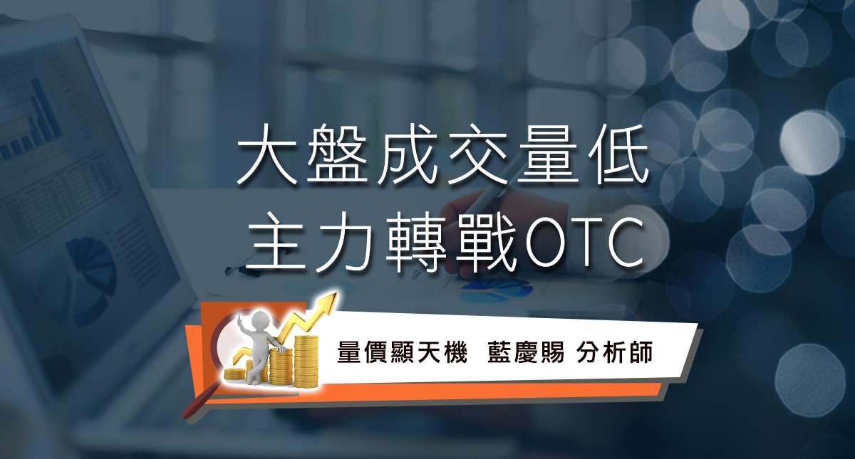 5/19大盤成交量低 主力轉戰OTC