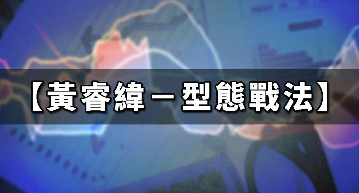 【型態戰法】盤後分析