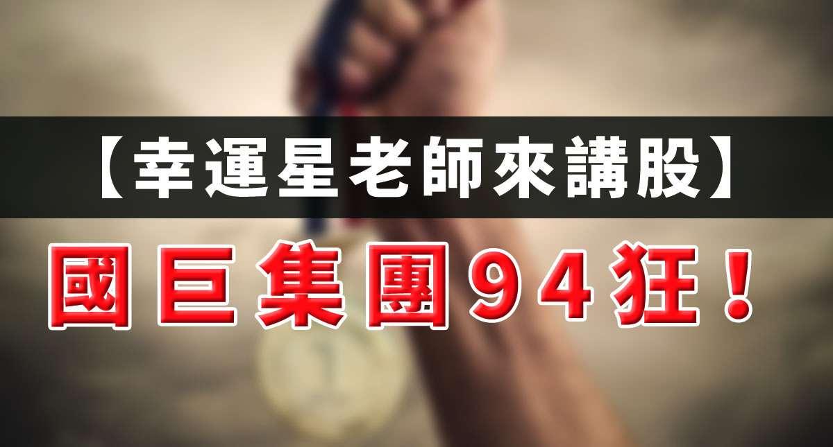 【幸運星來講股】:0608國巨集團94狂!