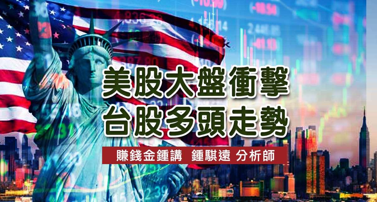 6/28美股大盤衝擊台股多頭走勢