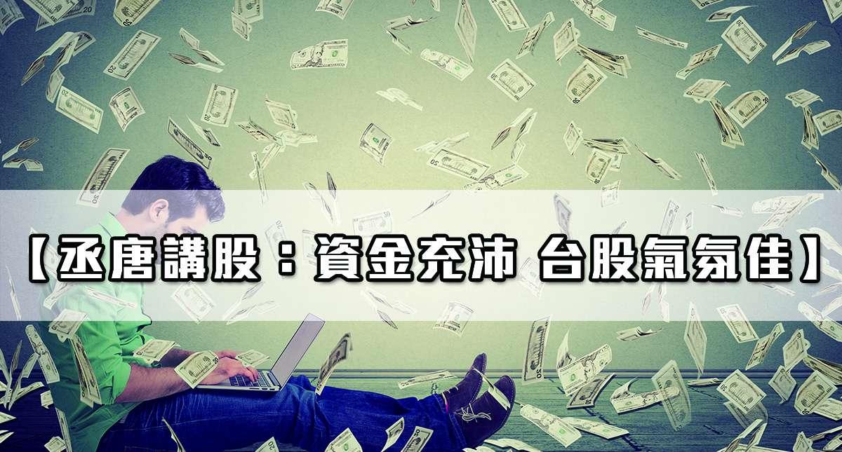 【丞唐講股:資金充沛 台股氣氛佳】