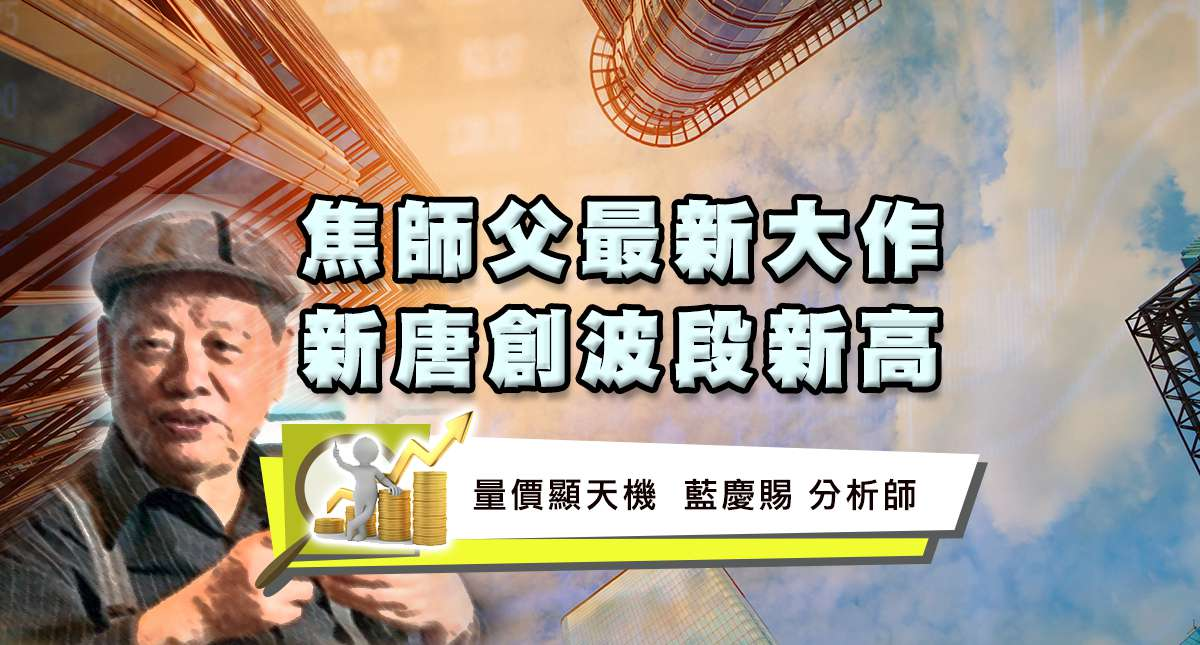 7/21焦師父最新大做 新唐創波段新高