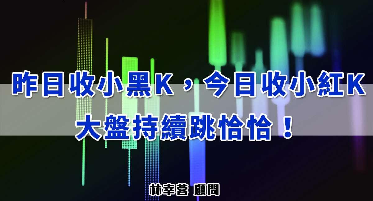 【幸運星來講股】:昨日收小黑K,今日收小紅K,大盤持續跳恰恰!!