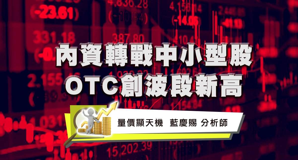 7/25內資轉戰中小型股 OTC創波段新高