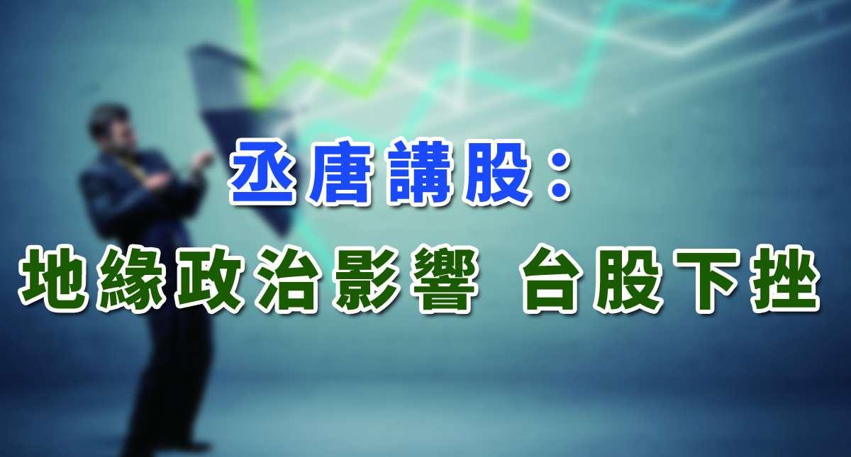 【丞唐講股:地緣政治影響 台股下挫】