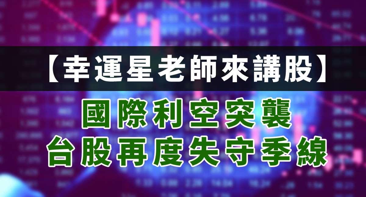 【幸運星來講股】:國際利空突襲台股再度失守季線