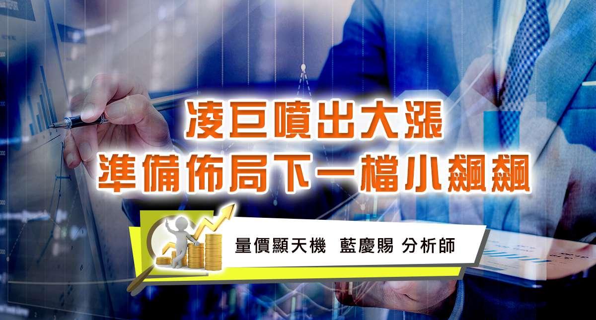 8/22凌巨噴出大漲 準備佈局下一檔小飆飆