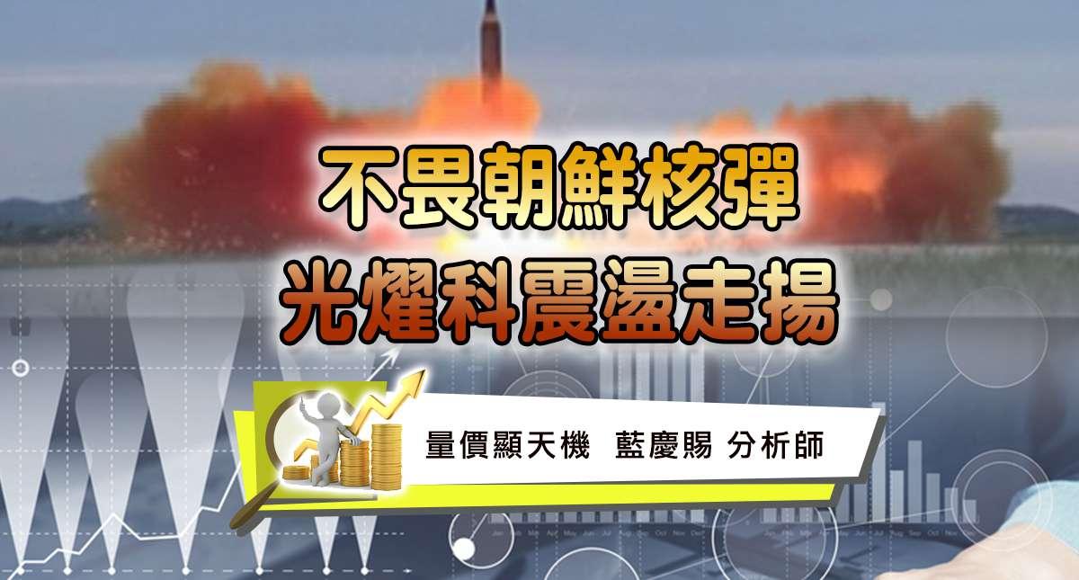 9/4不畏朝鮮核彈 光燿科震盪走揚