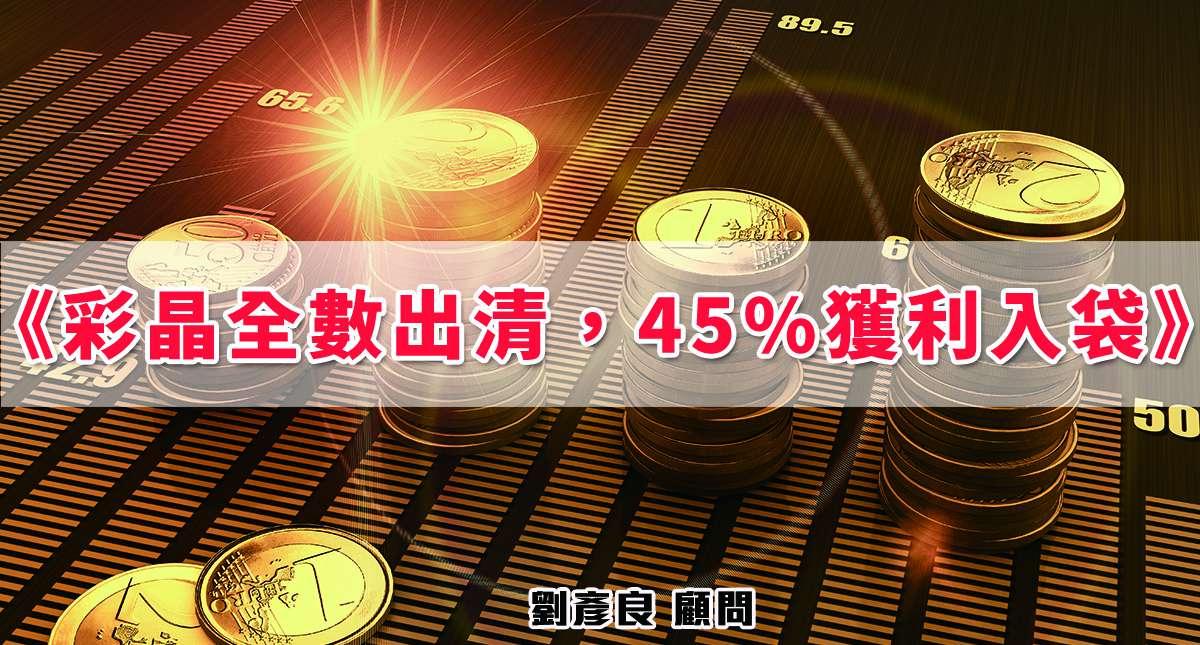 《彩晶全數出清,45%獲利入袋》