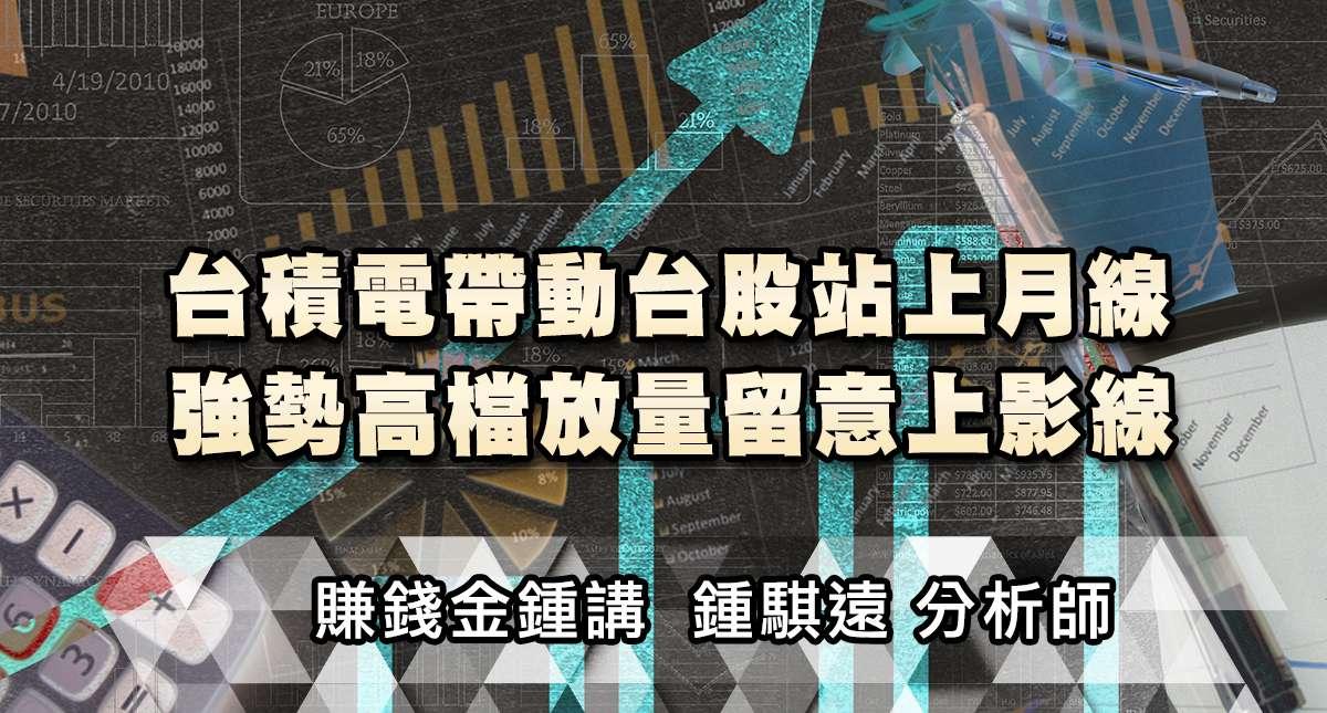 10/5台積電帶動台股站上月線,強勢高檔放量留意上影線