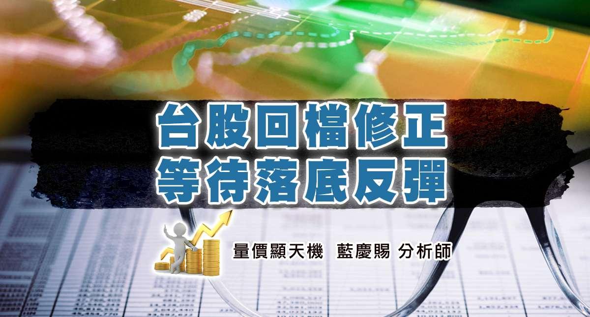 11/14台股回檔修正,等待落底反彈