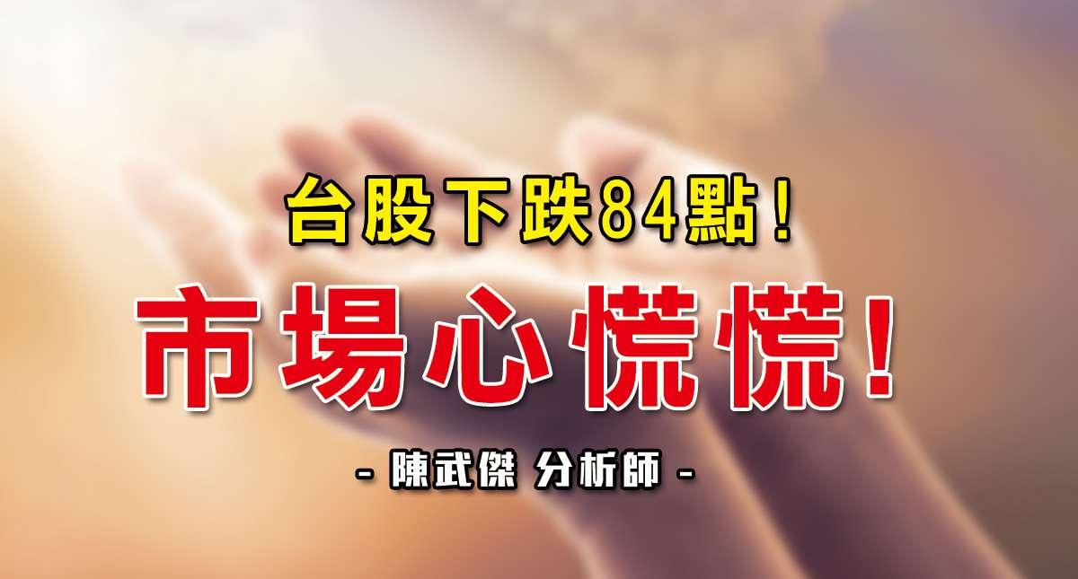 武傑電台: 台股下跌84點!市場心慌慌!