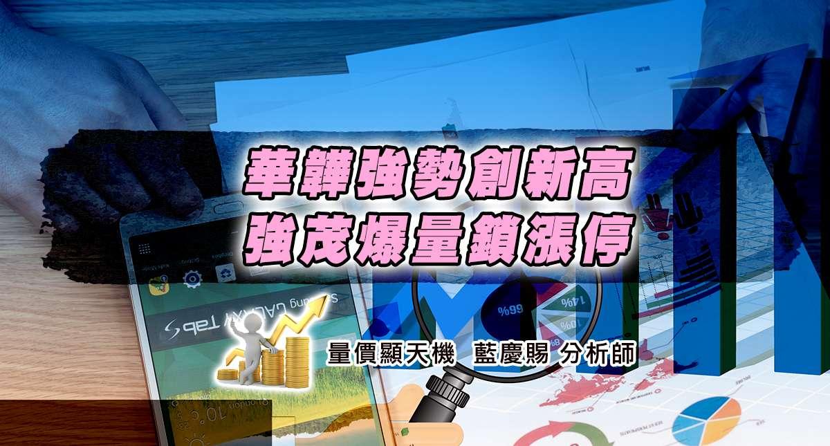 華韡強勢創新高 強茂爆量鎖漲停
