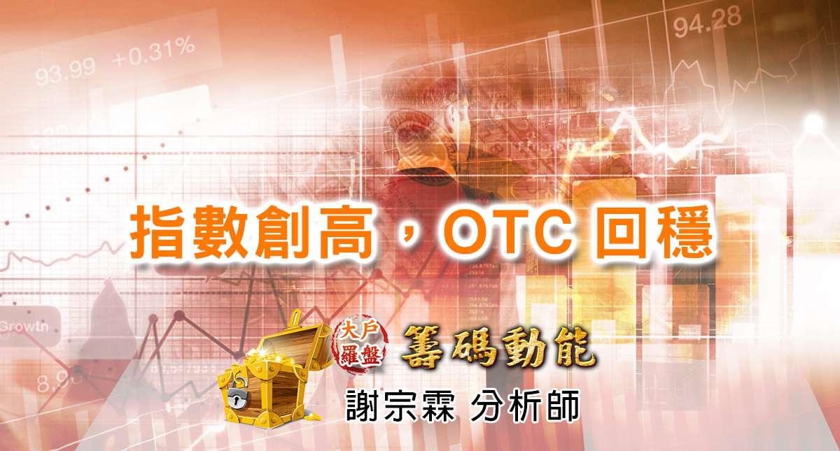 指數創高,OTC回穩 (圖)