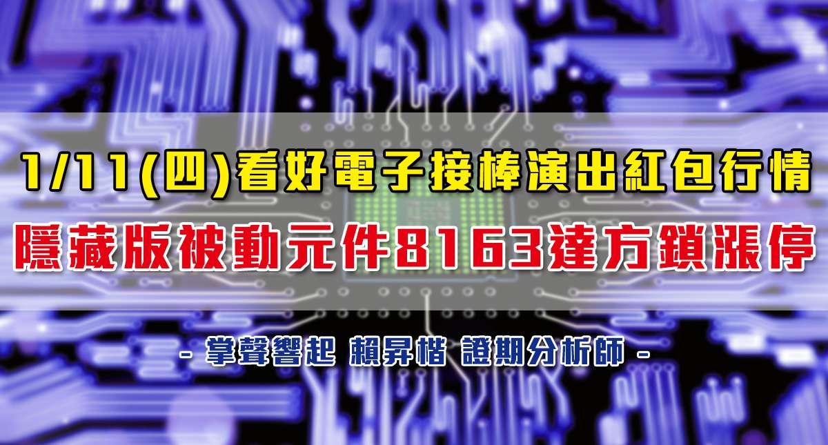 1/11電子接力演出紅包行情  隱藏版被動元件8163達方鎖漲停 (圖)