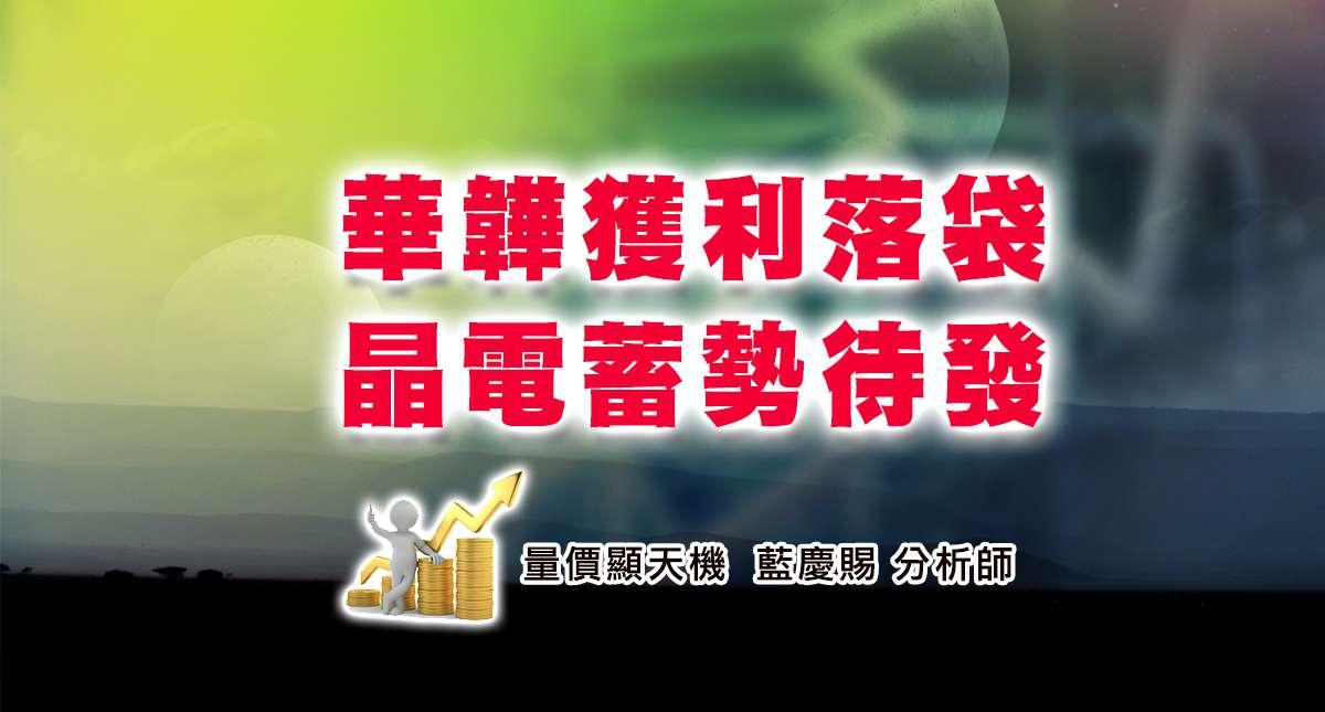 華韡獲利落袋 晶電蓄勢待發 (圖)
