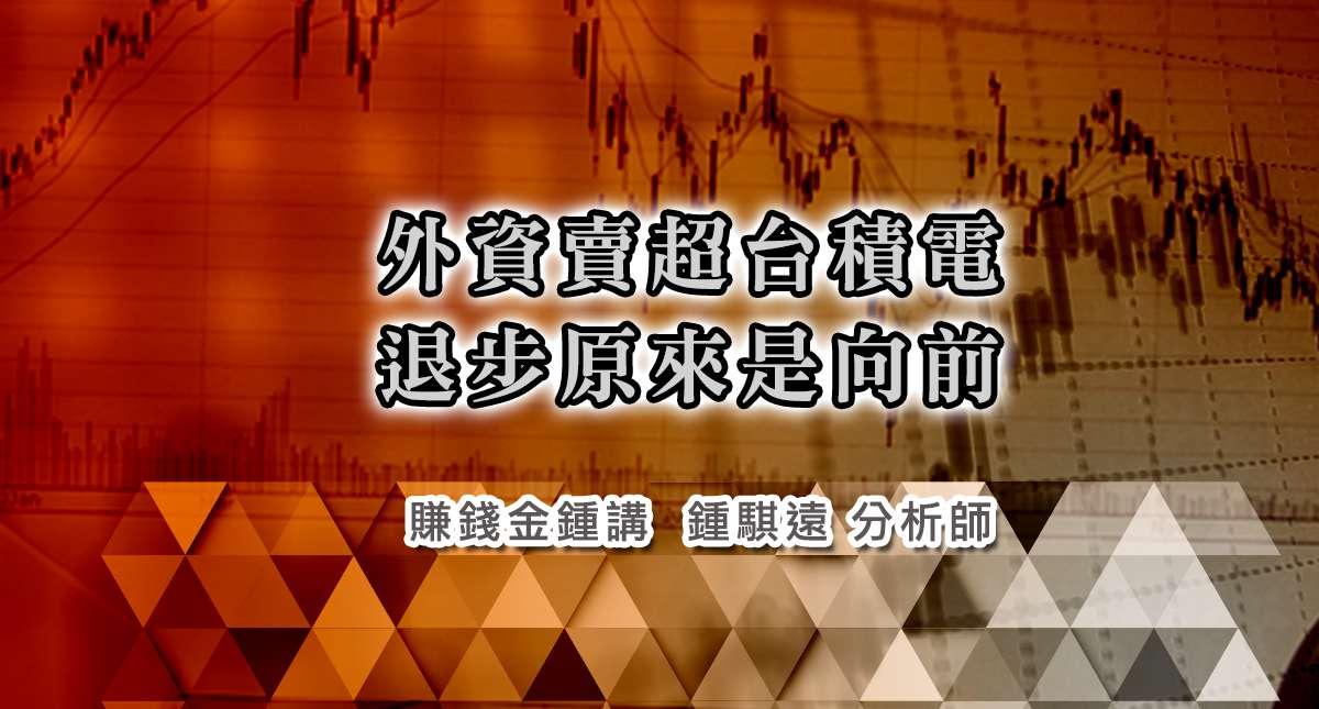 外資賣超台積電、退步原來是向前