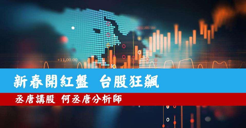 丞唐講股:新春開紅盤 台股狂飆 (圖)