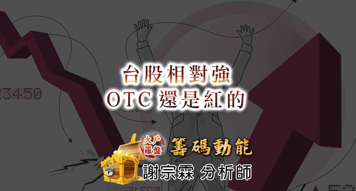 台股相對強,OTC還是紅的