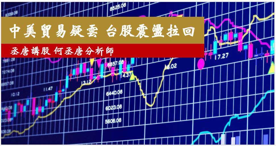 丞唐講股:中美貿易疑雲 台股震盪拉回 (圖)