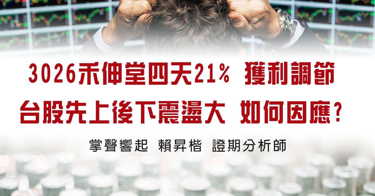 3026禾伸堂四天21% 獲利調節  台股先上後下震盪大 如何因應? (圖)
