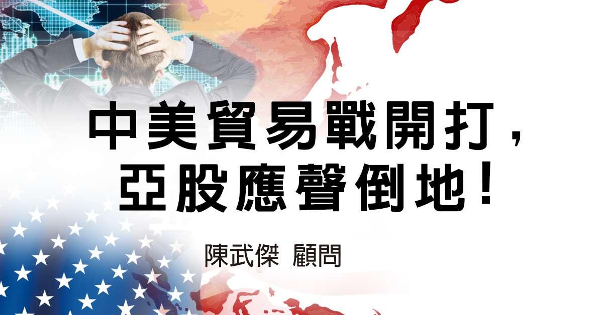 中美貿易戰開打,亞股應聲倒地! (圖)
