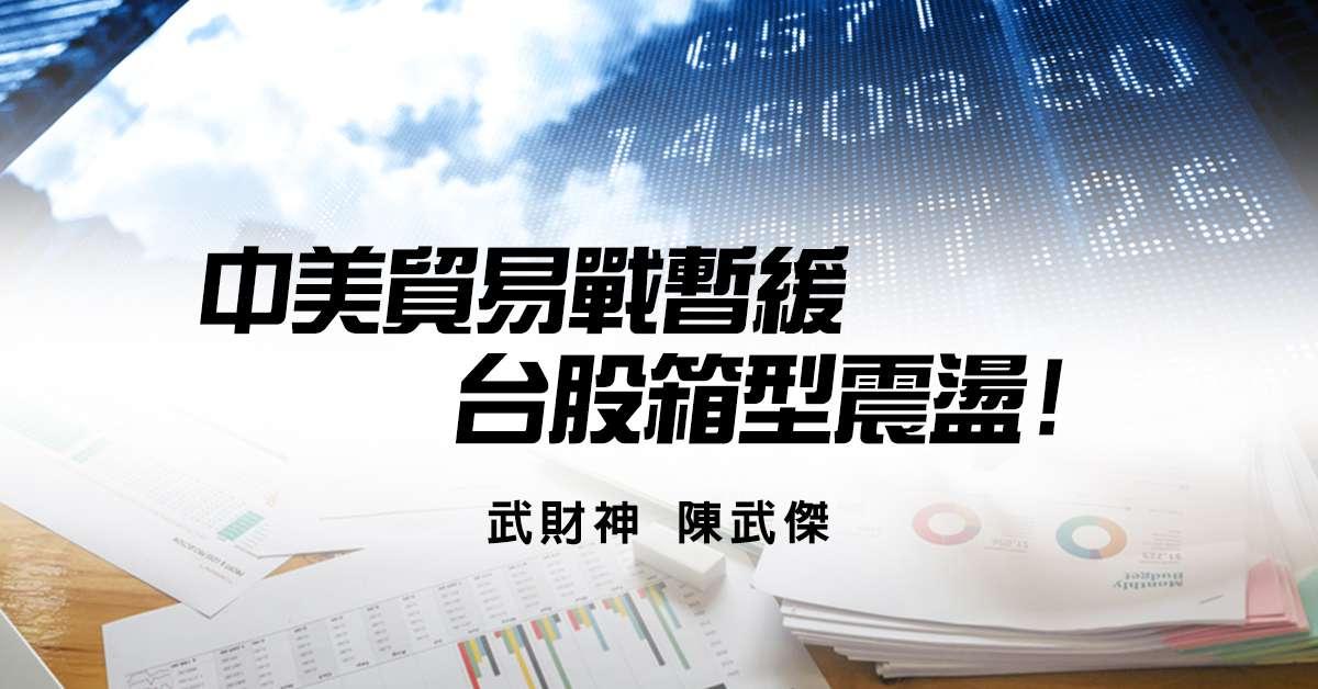 中美貿易戰暫緩,台股箱型震盪!