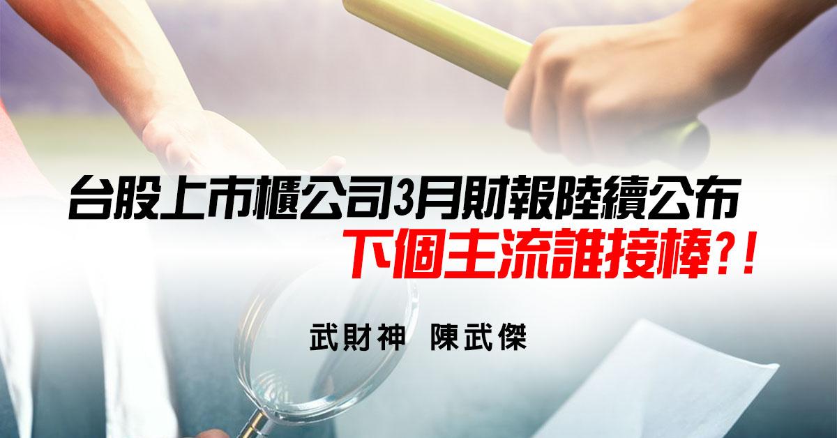 台股上市櫃公司3月財報陸續公布,下個主流誰接棒?!