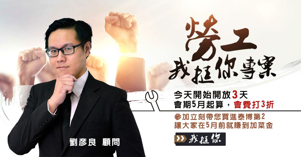 中共軍演為假性利空;開放「勞工照顧專案」幫大家賺加菜金