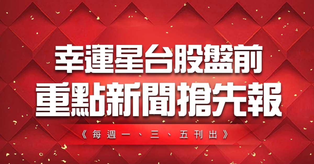 10/24(三)幸運星台股盤前重點新聞搶先報 (圖)