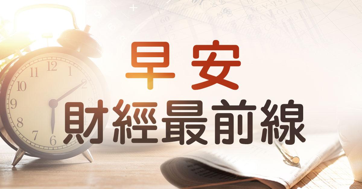 6/21早安財經最前線  (圖)