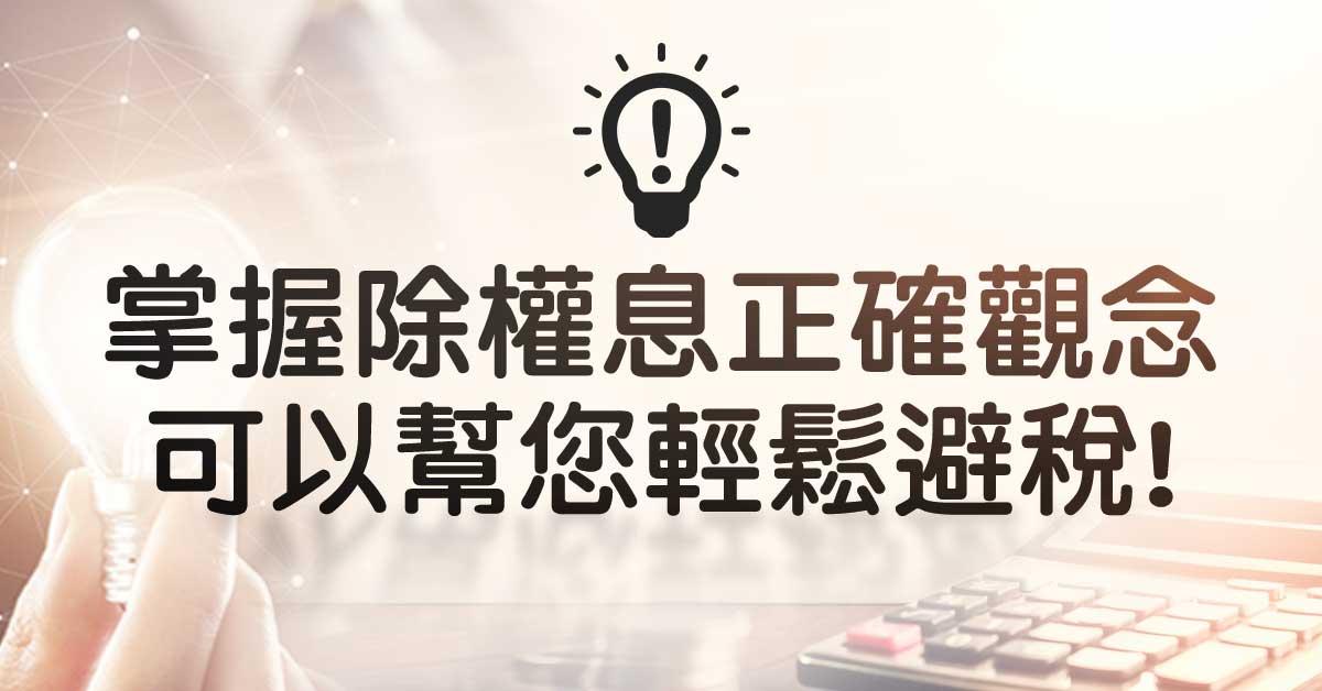 【報稅】除權息節稅關鍵3招,報你知!!