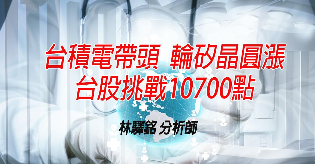 台積電帶頭 輪矽晶圓漲 台股挑戰10700點!