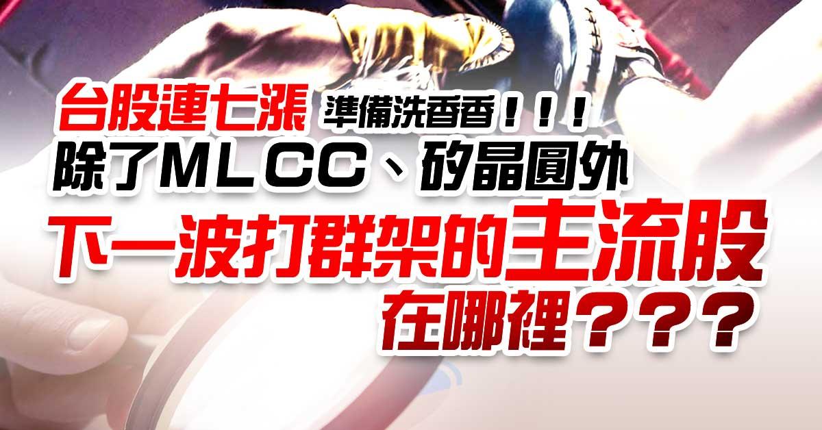 台股連七漲……準備洗香香!!!除了MLCC、矽晶圓外,下一波打群架的主流股在哪裡???