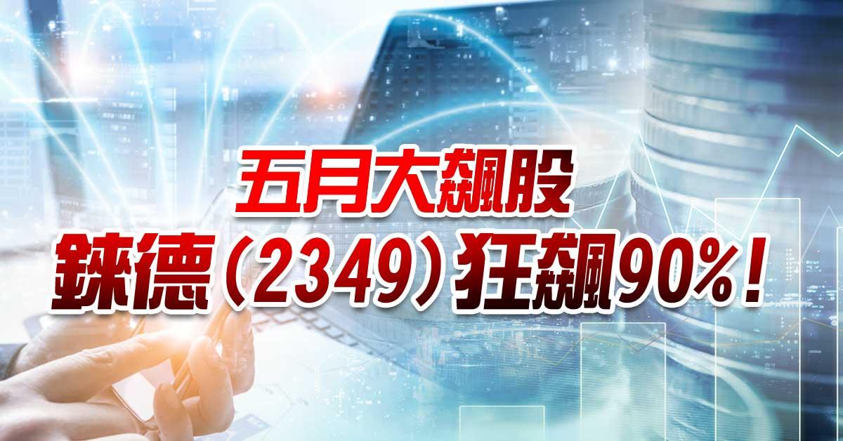 五月大飆股→錸德(2349)狂飆90%!