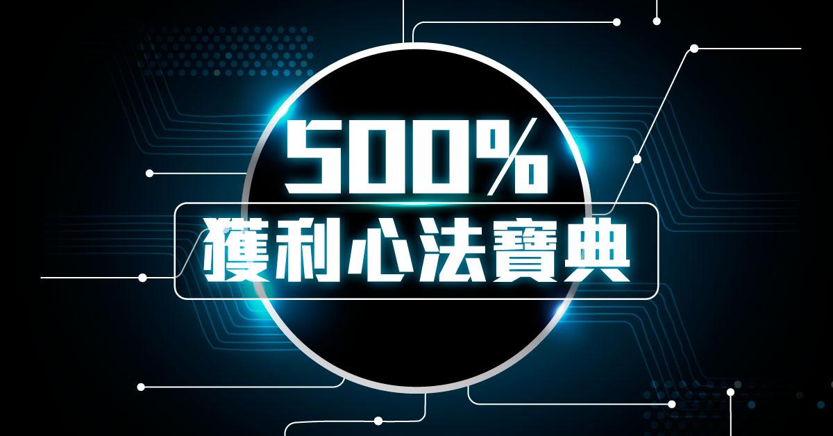 500%獲利心法傳子傳孫~ (圖)