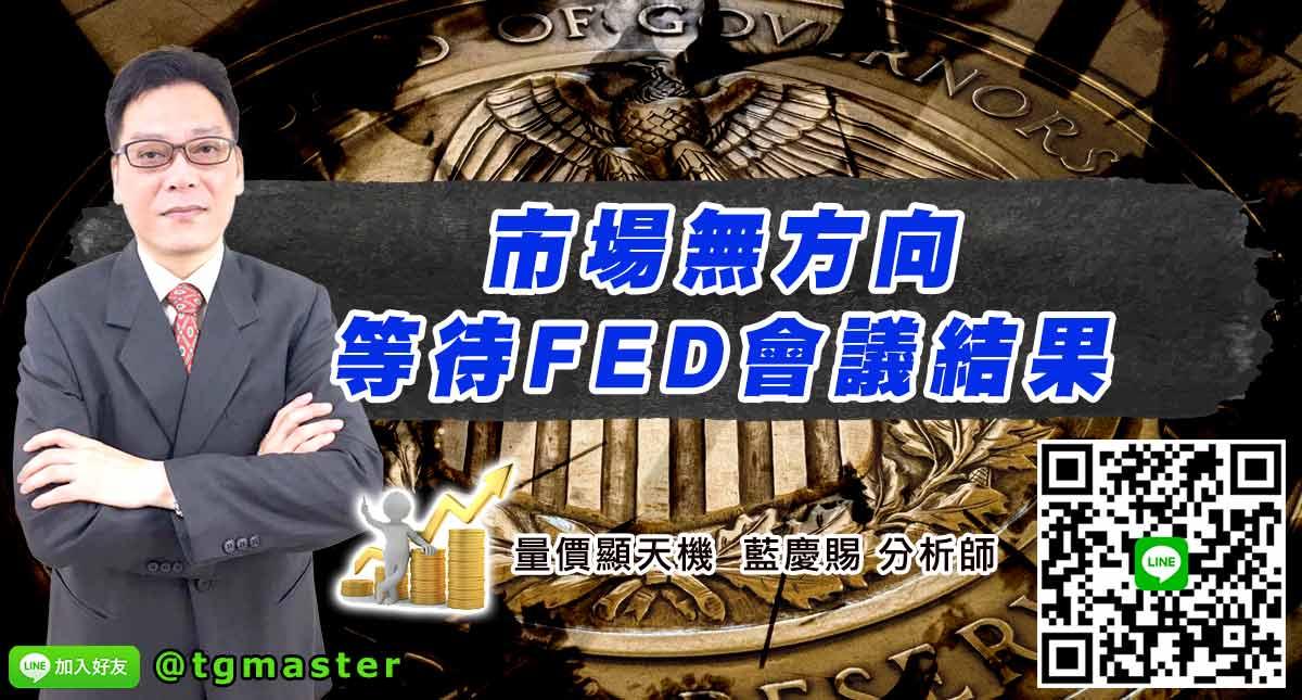 市場無方向等待FED會議結果