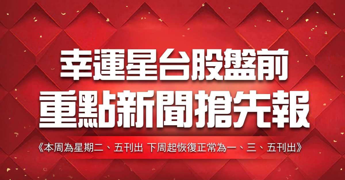 06/22(五)幸運星台股盤前重點新聞搶先報 (圖)
