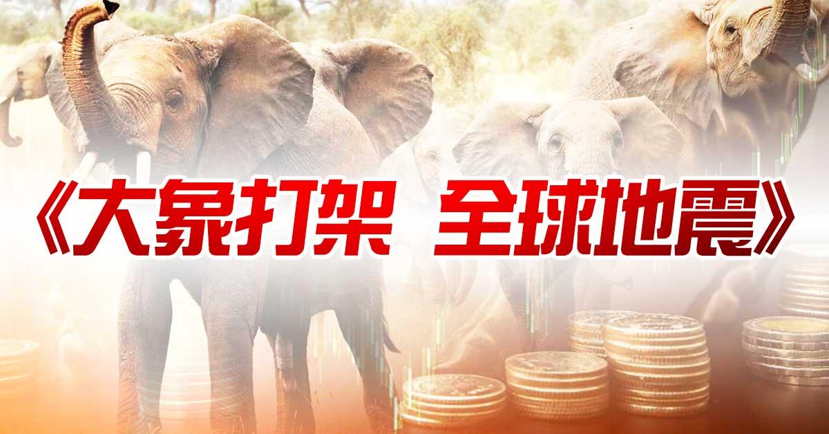 《大象打架 全球地震》 (圖)