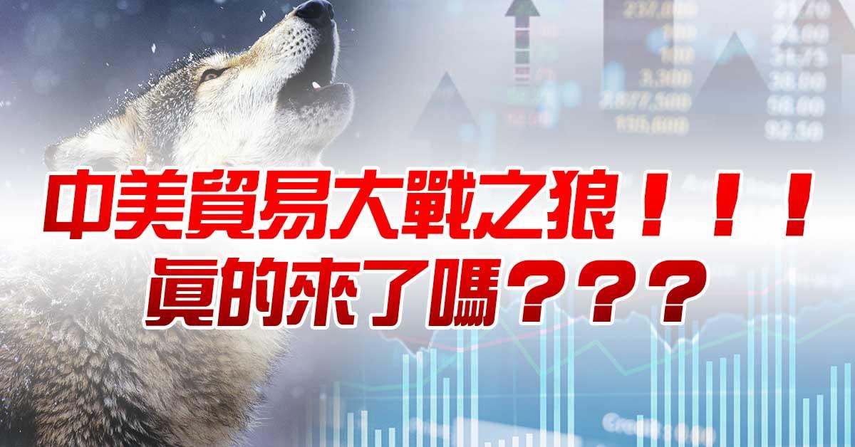 中美貿易大戰之狼!!!真的來了嗎??? (圖)