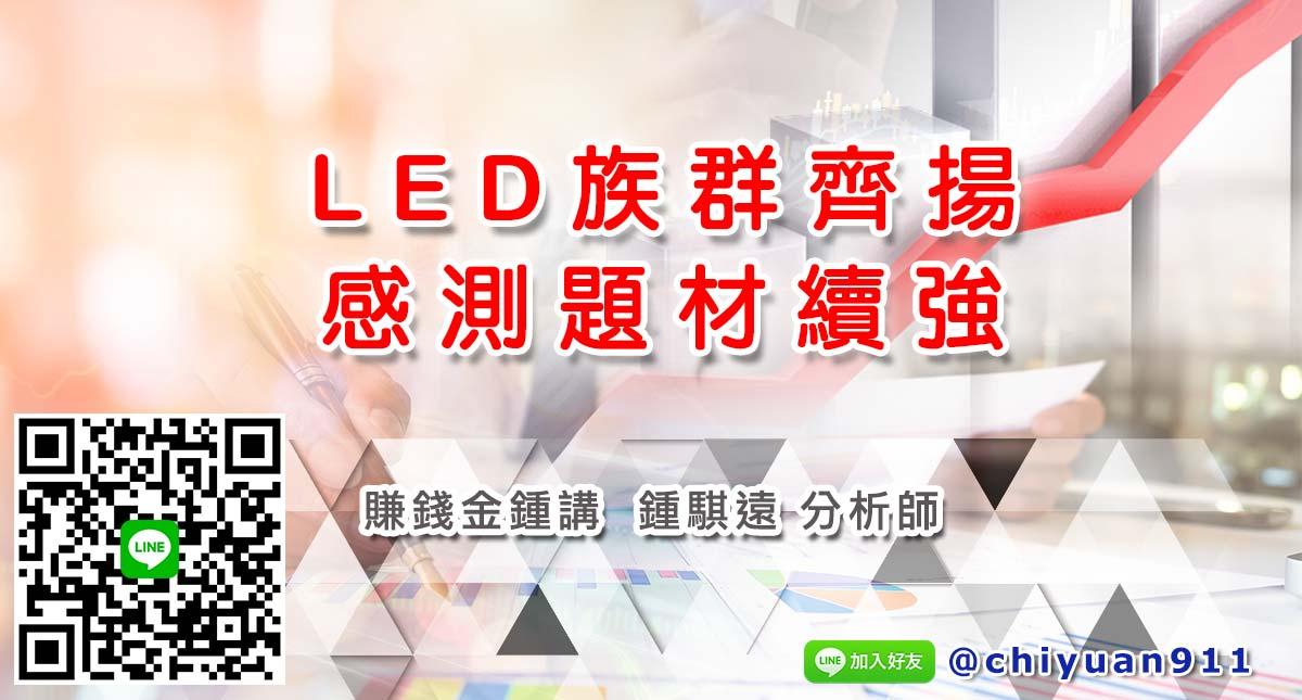 LED族群齊揚、感測題材續強 (圖)