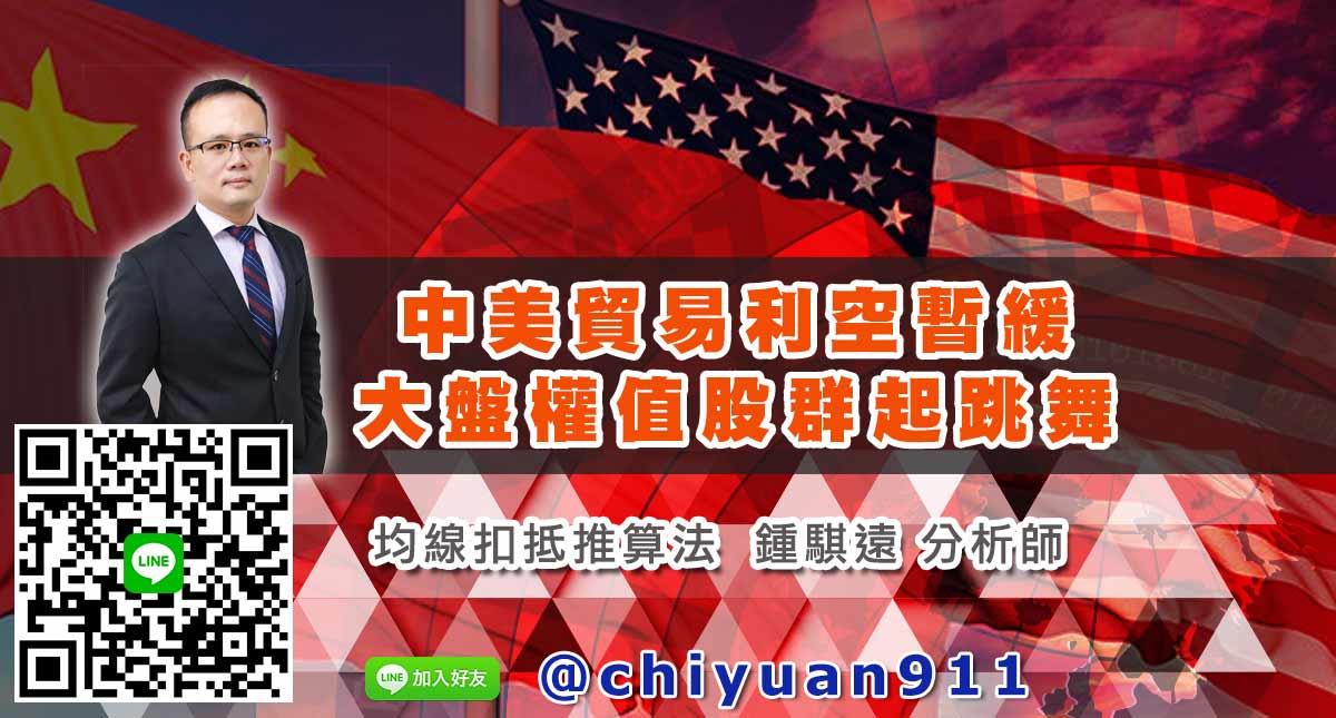中美貿易利空暫緩、大盤權值股群起跳舞