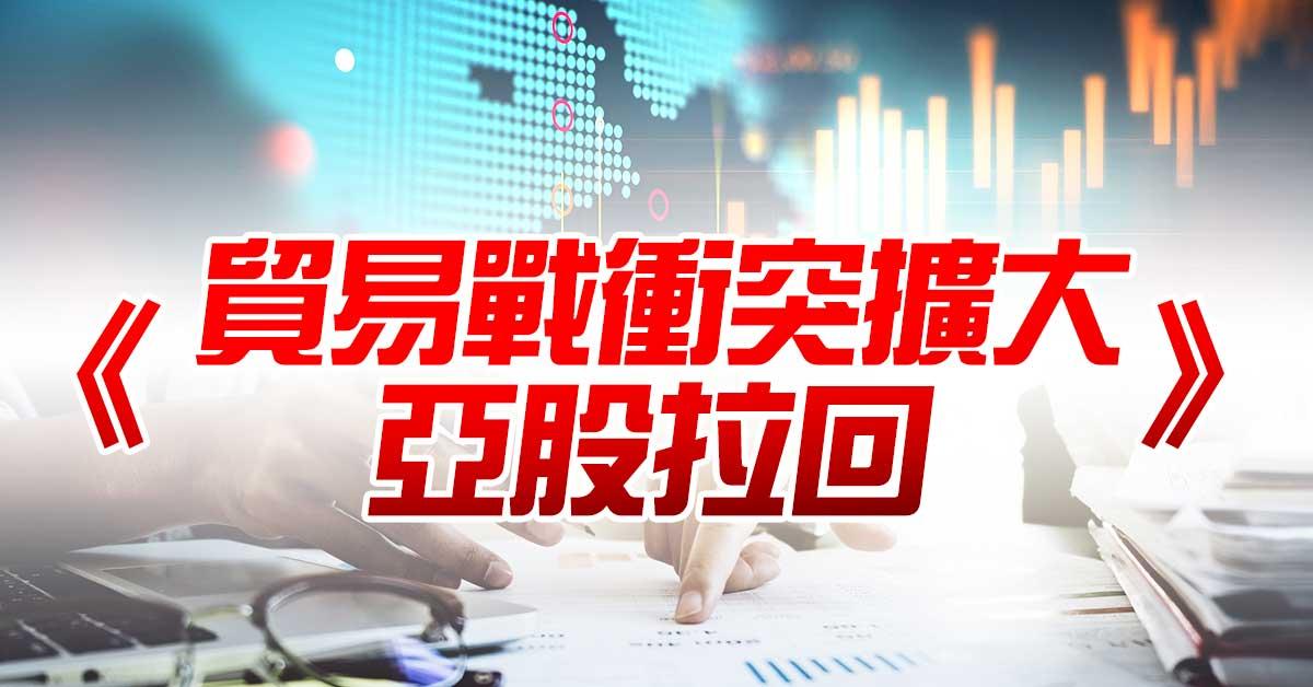 《貿易戰衝突擴大 亞股拉回》 (圖)