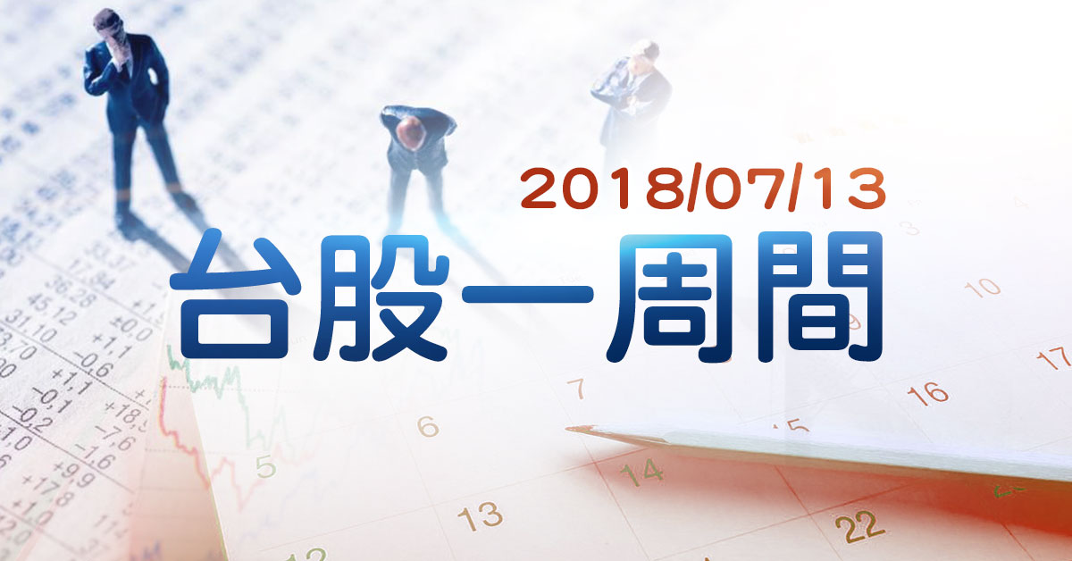 台股一週間(07/16-07/20)