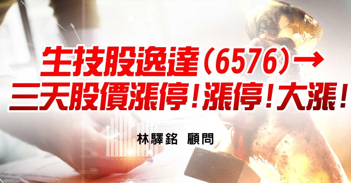 生技股逸達(6576)→三天股價漲停!漲停!大漲! (圖)
