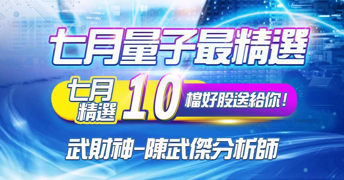 武傑電台:七月精選10檔好股!送給您!